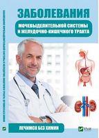 Заболевания мочевыделительной системы и желудочно-кишечного тракта Лечимся без химии