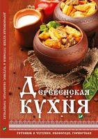 Деревенская кухня готовим в чугунке сковороде горшочках
