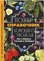 Повний довідник хорошого урожаю Все про насіння розсаді і теплицях
