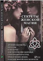 Секреты женской магии древние заговоры ритуалы и шепотки для для укрепления здоровья, сохранения кр