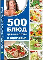500 блюд для красоты и здоровья