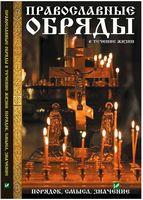 Православні обряди протягом життя Порядок сенс значення