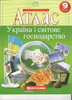 Атлас  Україна і світове господарство  9 клас. Нова програма