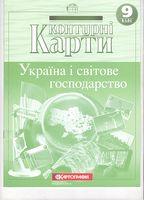 Контурні карти Україна і світове господарство 9 клас. НОВА ПРОГРАМА