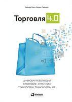 Торговля 4.0. Цифровая революция в торговле. Стратегии, технологии, трансформация
