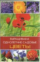 Вирощуємо однорічні садові квіти (нов.обл.)