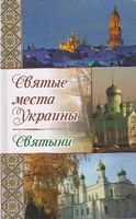 Святые места Украины Святыни