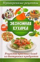 Экономная кухарка Рецепты простых блюд