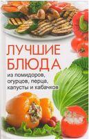 Лучшие блюда из помидоров огурцов перца капусты и кабачков
