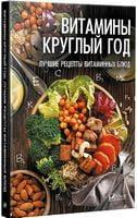 Витамины круглый год лучшие рецепты витаминных блюд