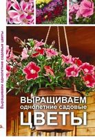 Вирощуємо однорічні садові квіти