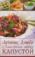 Лучшие блюда с белой красной цветной капустой