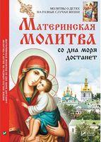 Материнская молитва со дна моря достанет