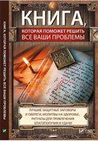 Книга которая поможет вам решить все ваши проблемы