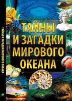 Таємниці і загадки Світового океану