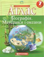 Атлас. Географія материків і океанів. 7 клас