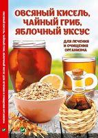 Овсяный кисель чайный гриб яблочный уксус для лечения и очищения организма