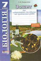 Біологія 7 клас. Зошит для лабораторних досліджень та практичних робіт. Нова програма. Літера
