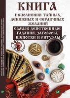 Книга исполнения тайных денежных и сердечных желаний Самые действенные гадания заговоры шепотки и р