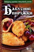 Бабусині пиріжки Найкращі рецепти смаколиків з тіста