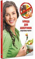 Блюда для аллергиков Проверенные рецепты