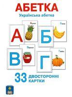 АБЕТКА Українська абетка (33 двосторонні картки)
