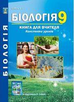 Біологія 9кл. Книга для вчителя. Конспекти уроків за підручником В. Соболя