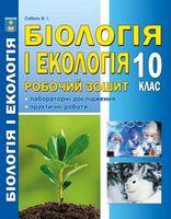 Біологія і екологія 10кл. Робочий зошит з додатком для лабораторних  та практичних робіт (рівень стандарту).