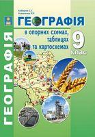 Географія в опорних схемах таблицях та картосхемах. 9 клас.  Згідно з новою програмою. Рекомендовано МОН України