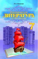 Интегрированный курс ЛИТЕРАТУРА 7класс (русская и зарубежная)