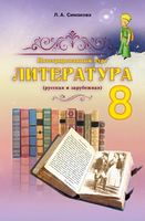 Интегрированный курс ЛИТЕРАТУРА 8класс (русская и зарубежная)