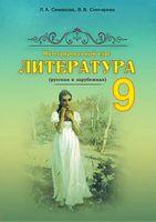 Интегрированный курс ЛИТЕРАТУРА 9класс (русская и зарубежная)