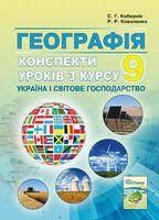"""Конспекти уроків з курсу """"Україна і світове господарство"""" у 9 класі"""