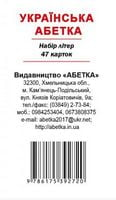 МІНІ АБЕТКА Українська абетка (47 карток)
