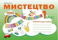 Мистецтво. Робочий зошит-альбом. 1 клас. НУШ Схвалено МОН  України