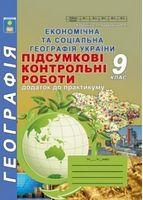 ПКР 9 клас. Підсумкові контрольні роботи з географії.  Додаток до практикуму  (2017) Згідно з новою програмою. Рекомендовано МОН України