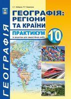 Практикум з курсу Географія: регіони та країни. 10 клас.  +зошит для самостійної роботи, підсумковими контрольними роботами Рекомендовано МОН України