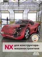NX для конструктора-машинобудівника (+ СD)