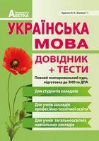 Українська мова. Довідник, тестові завдання. (для ПТУ, КОЛЕДЖІВ, 11кл)