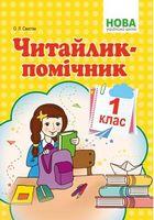 Читайлик-помічник. Навчальний посібник.1 клас.  НУШ Схвалено МОН  України