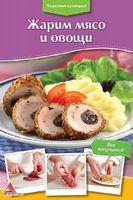 Жарим мясо и овощи