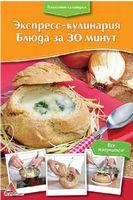 Экспресс-кулинария Блюда за 30 минут