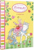 Сладкий лес Принцесса Аннели и самый милый в мире пони