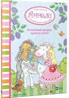 Волшебный призрак лунного света Принцесса Аннели и самый милый в мире пони