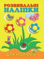 Розвивальні наліпки для малюків Квіти