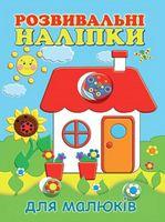 Розвивальні наліпки для малюків Будиночок