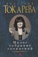 Малое собрание сочинений. Виктория Токарева