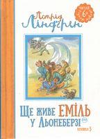 Ще живе Еміль у Льонеберзі. Книга 3