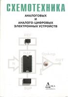Схемотехника аналоговых и аналого-цифровых электронных устройств