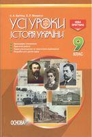 Усі уроки. Історія України. 9 клас. Основа